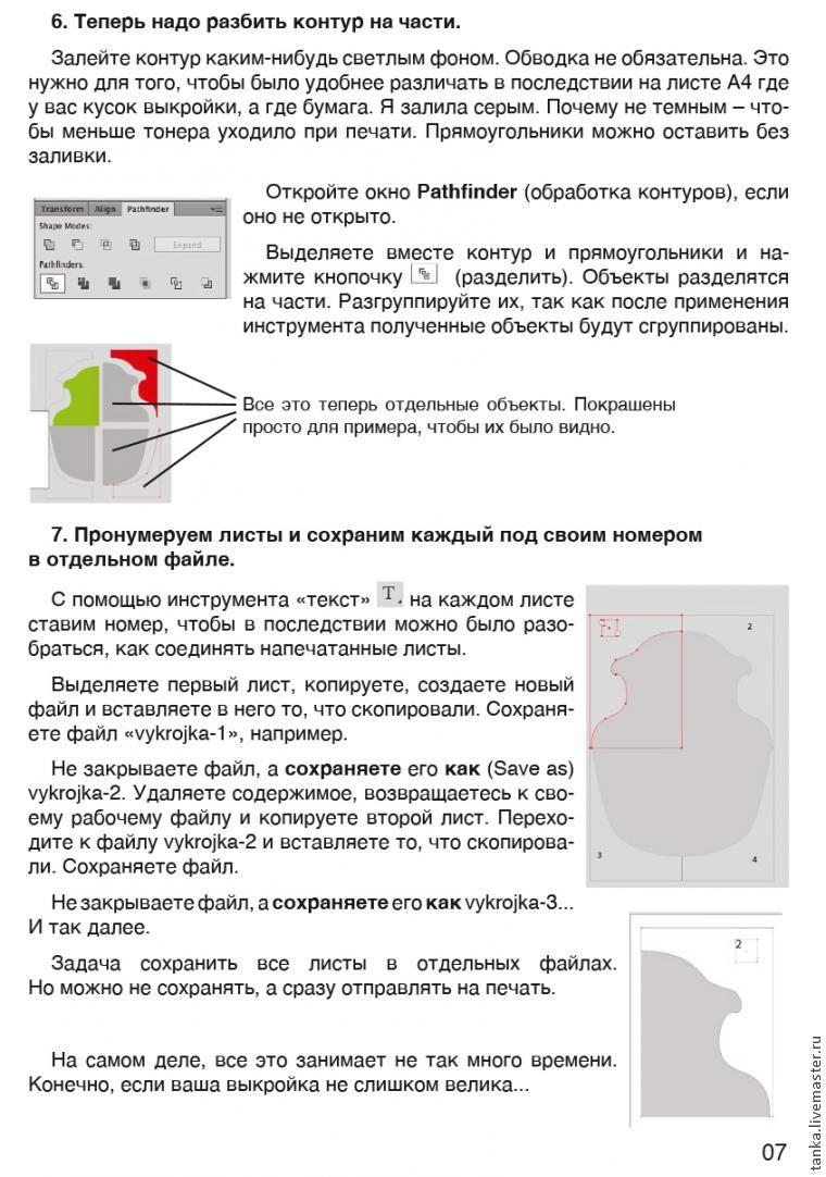 Увеличение шаблона в графической программе Иллюстратор, фото № 7