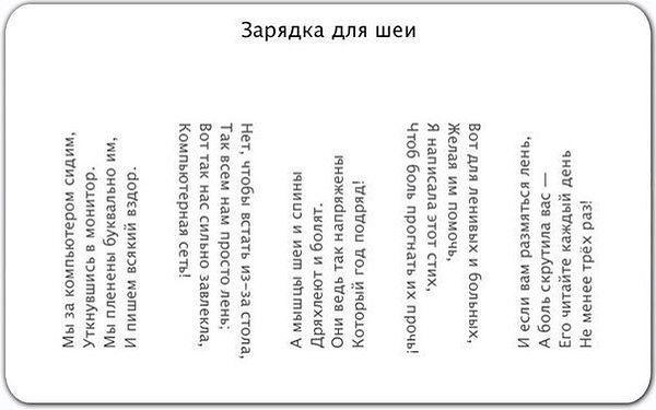 стихотворение, гимнастика, мастера, для шеи