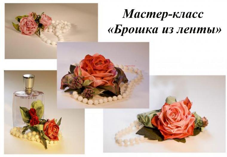 лента, проволока, лента с проволочным краем, розы из лент, брошь роза, украшения ручной работы, украшения с цветами, искусственные цветы, цветы из ткани обучение, цветы из ткани