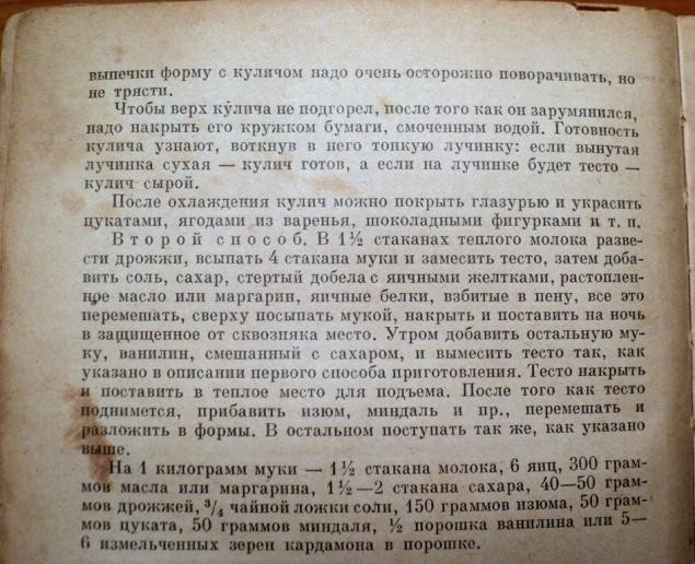 Старый рецепт вкусного кулича., фото № 2
