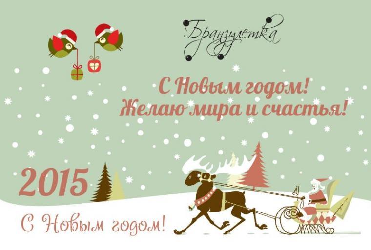 праздник, новый, новый год, новый год 2015, бранзулетка, ирина чигвинцева, branzuletka