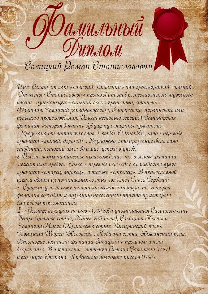 Фамильный Диплом в классическом стиле подарок на все случаи  происхождение фамилии подарок мужу купить фамильный диплом классический стиль