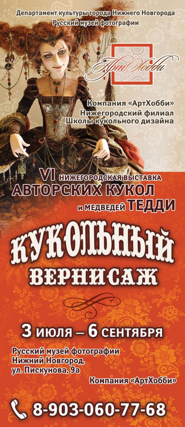 выставка, выставка кукол, выставка мишек тедди, выставка 2015, выставка в н новгороде, кукольный вернисаж