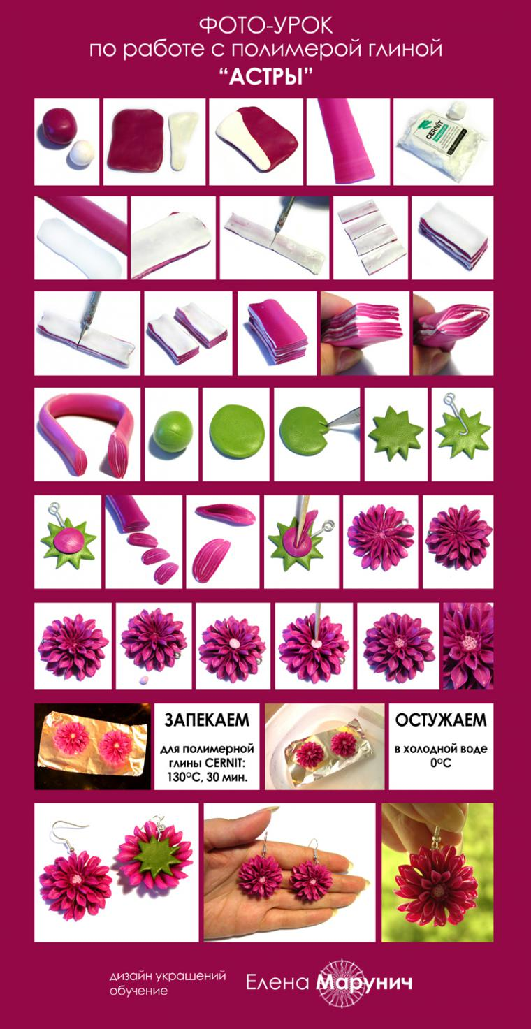 полимерная глина, цветы из полимерной глины, лепка цветов, цветы, украшения, обучение, мастер-класс, пластика