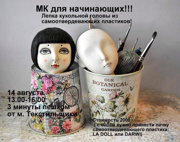 мк кукла, кукла своими руками