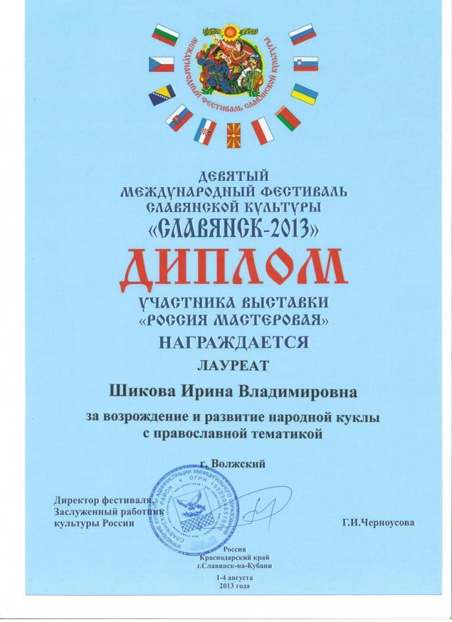 Международный фестиваль славянской культуры. Славянск-на- Кубани 2013., фото № 7