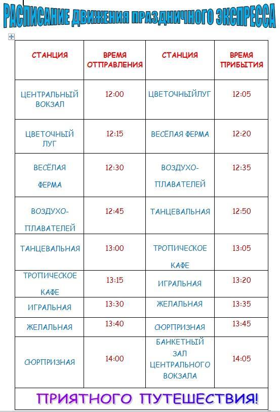 Праздники лета 2018 в россии как отдыхаем