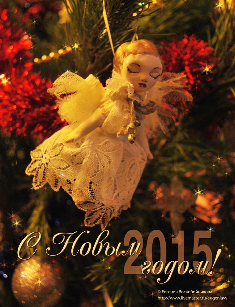 поздравление, новый год, ангел