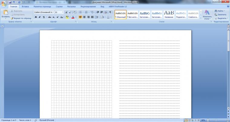 How to make a beautiful page in Notepad with Word