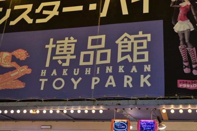 Дикий забег по Токио за 7 дней. День пятый. Зоопарк Уэно и детские магазины., фото № 64