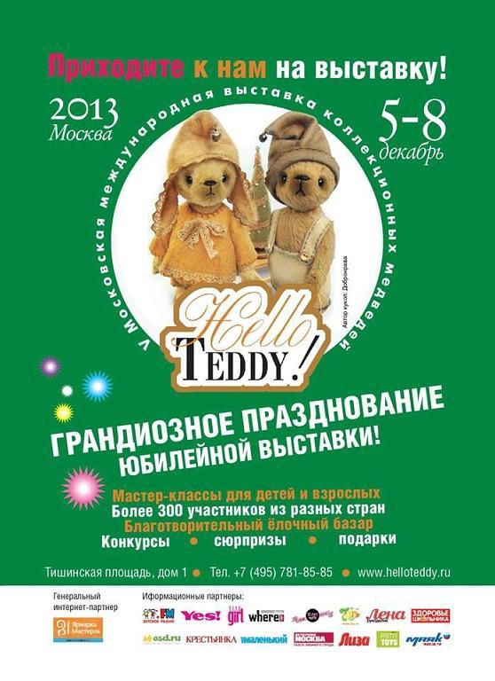 выставка, hello teddy, тедди, в гости