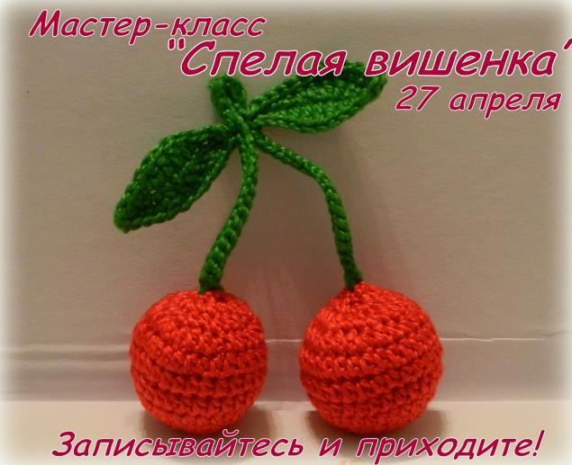 мастер-класс, вязание крючком, вишня, вязаные игрушки, вязаная черешня