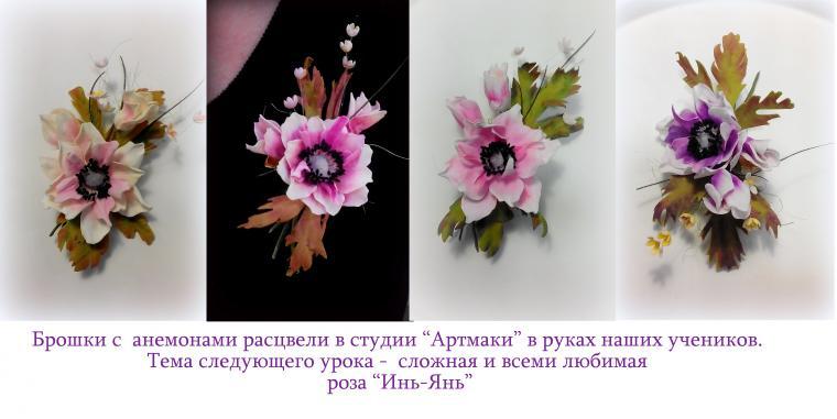 обучение цветоделию, цветы из фома, мк