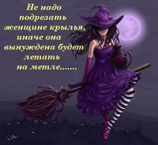 Картинки ведьм с надписями