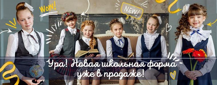 школьная форма, школьная юбка, стильная блузка детская