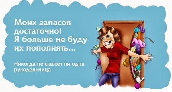 Юмористический толковый словарь рукодельницы, фото № 1