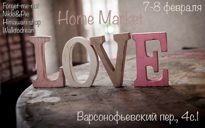 ярмарка, ярмарка-продажа, ярмарка подарков, день святого валентина, день всех влюбленных