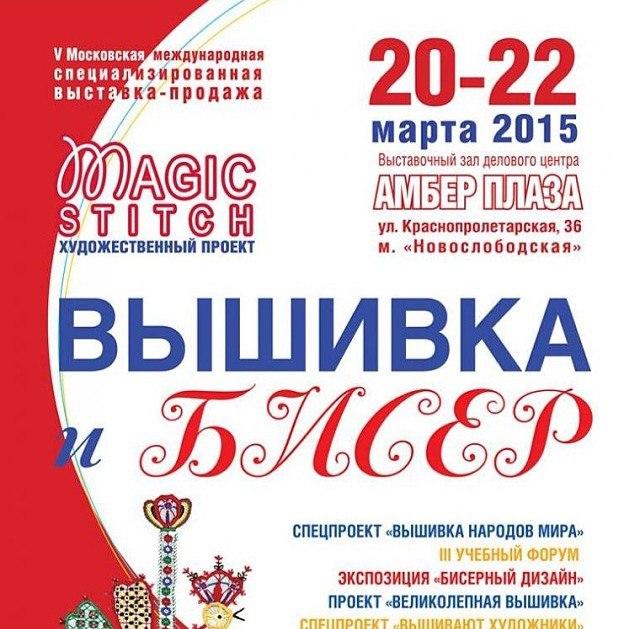 выставки 2015, бисерный дизайн