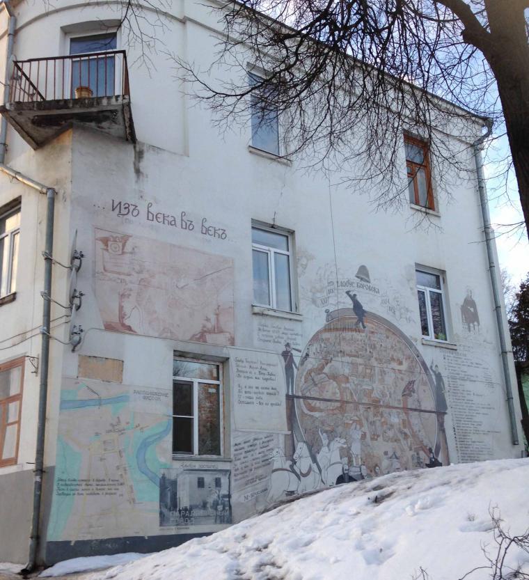 городская роспись
