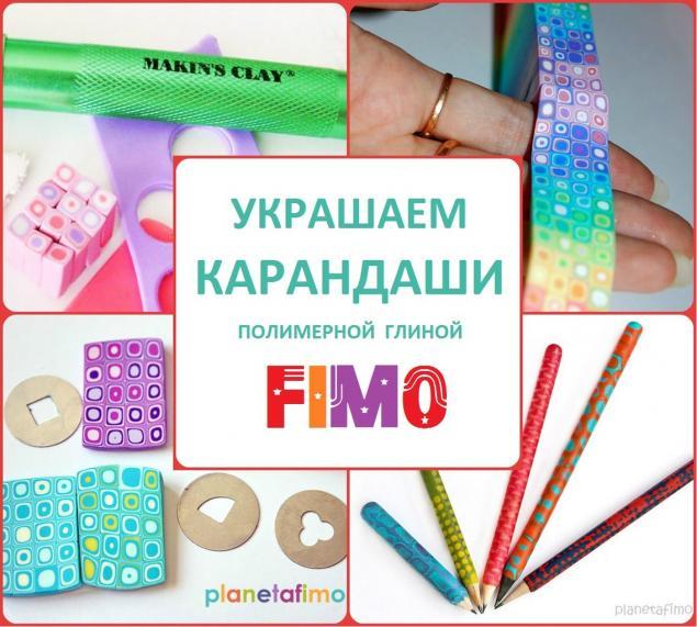 фимо, полимерная глина, мастер-классы в москве