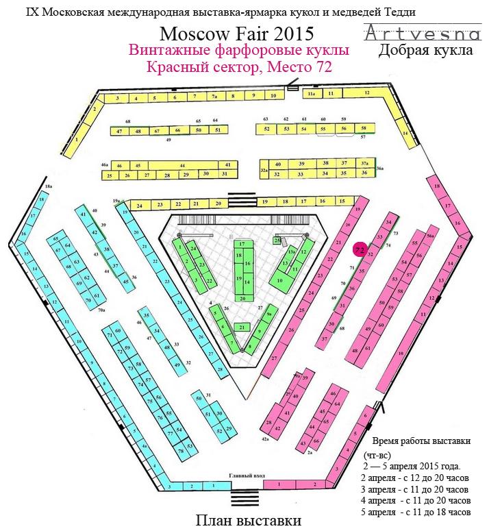 выставка кукол, винтаж, выставка в москве, купить кукол