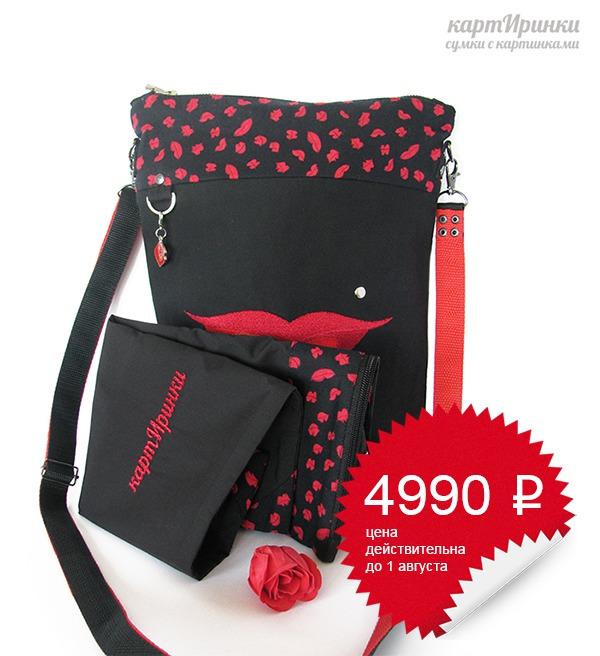 акция, акция магазина, распродажа, текстильная сумка, сумка из ткани, сумка с вышивкой, подарок девушке женщине, специальное предложение, купить со скидкой, купить недорого