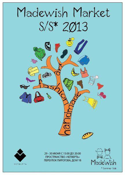 выставка, выставка-продажа, ярмарка, маркет, madewish market, летние выставки, петербург, выставка 2013