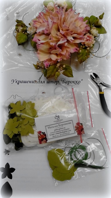 мк, обучение цветоделию, фоам, цветы, мастер-классы