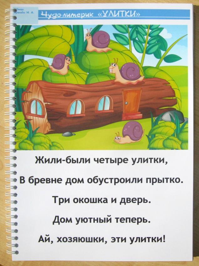 развивающая книжка, малыш, лимерики, эдвард лир