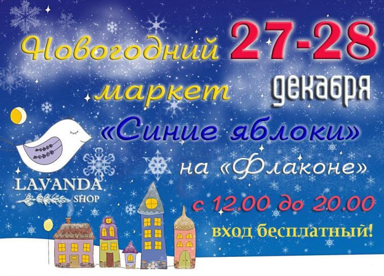 маркет, продажи, выставка-продажа, выставка-ярмарка, выставка, новый год 2015, праздник, рождественская ярмарка, рождественский подарок, новогодний подарок, новогодняя ярмарка, флакон, райские яблоки, синие яблоки, лаванда, лавандовый, лавандашоп, птичка, птица, букет лаванды