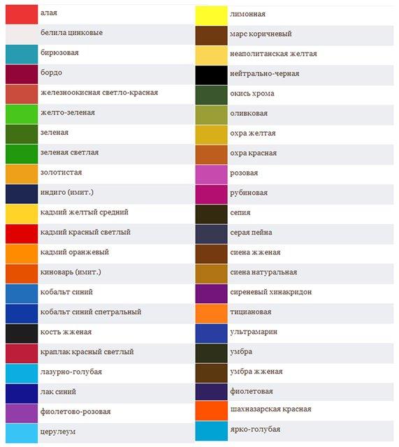 цвета и название фото