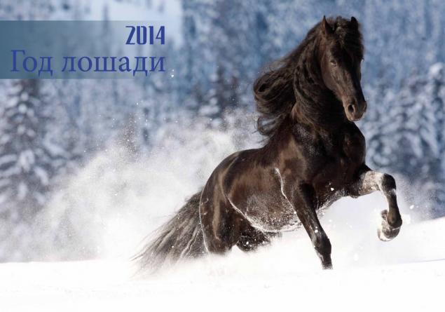 новый год, новый год 2014, поздравление, поздравления