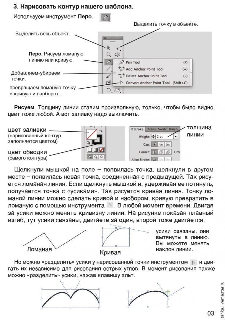 Увеличение шаблона в графической программе Иллюстратор, фото № 3
