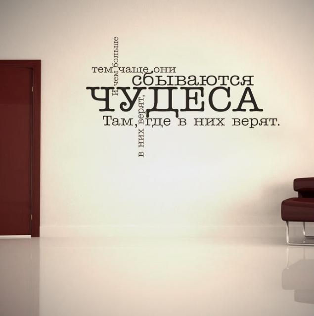 Декор стен словами