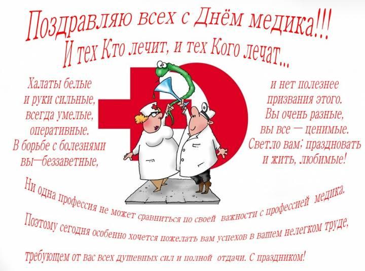Поздравление мед.работников