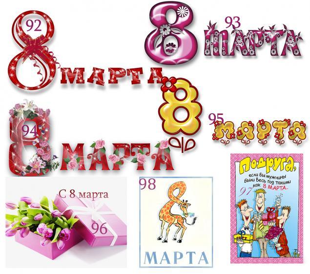 Картинки для мыла на 8 марта, фото № 14