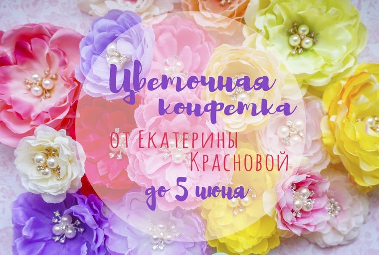 Цветочная конфетка до 5 июня