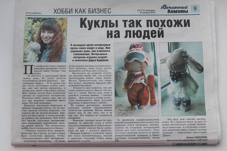 кукла ручной работы, игрушки ручной работы, газета