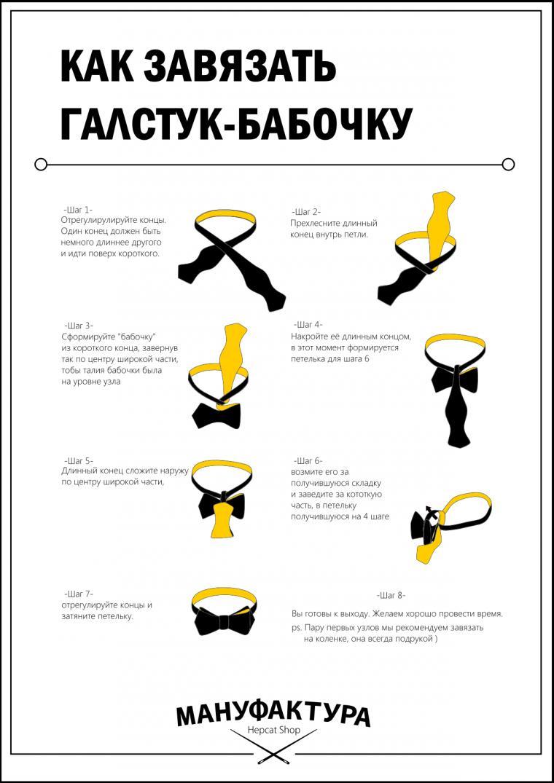 как завязать бабочку, самовяз, бабочка, как завязать галстук