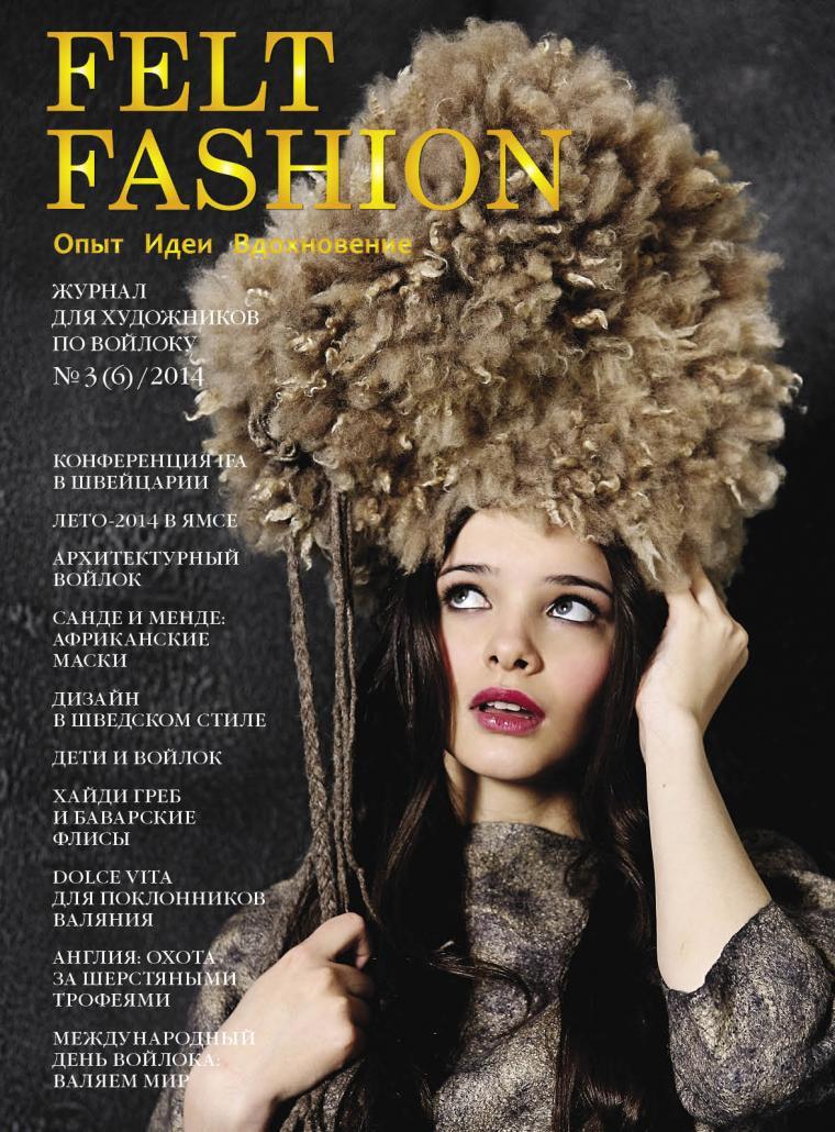 felt fashion, журнал, журнал felt fashion, войлок, войлоковаляние