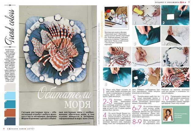 публикация в журнале, часы настенные, рыба