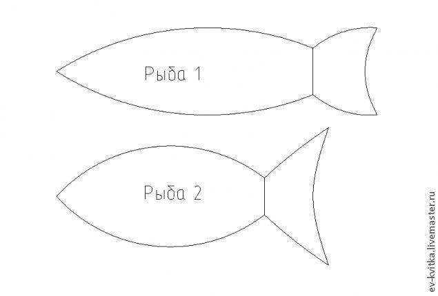 Рыбки своими руками схемы шаблоны