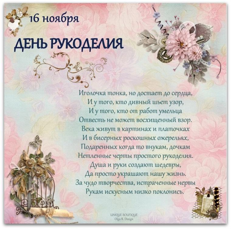 Поздравление рукодельнице в картинках, открытка фотографией поздравительные