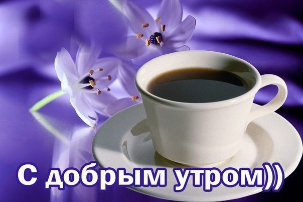 Доброе утро поздравление фото