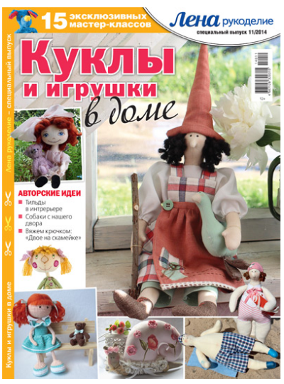 Лена рукоделие куклы
