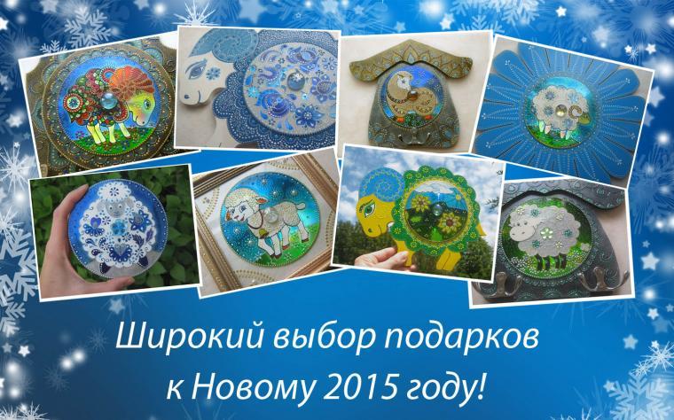 символ 2015 года, приз