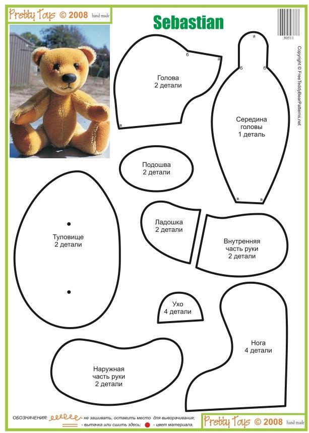 Мягкие игрушки своими руками медвежонок