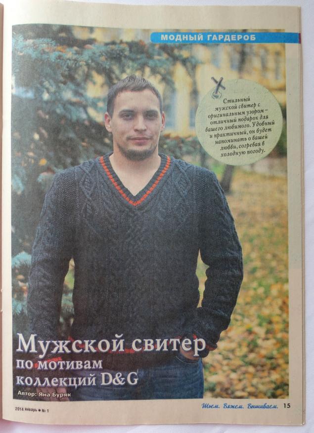 джемпер, публикация в журнале, вязание спицами