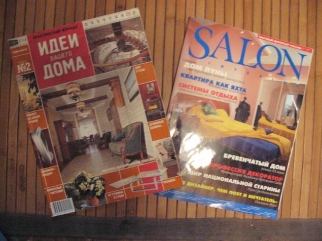 журналы, старые