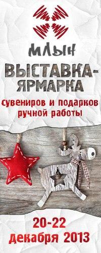 выставка-ярмарка, млын, новый год, декабрь, зима, праздник